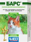 Зоотовары Киев. Кошки.Ветеринария. Барс инсектоакарицидные капли для кошек